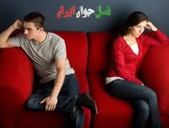 اگرهای ممنوع در زندگی مشترک
